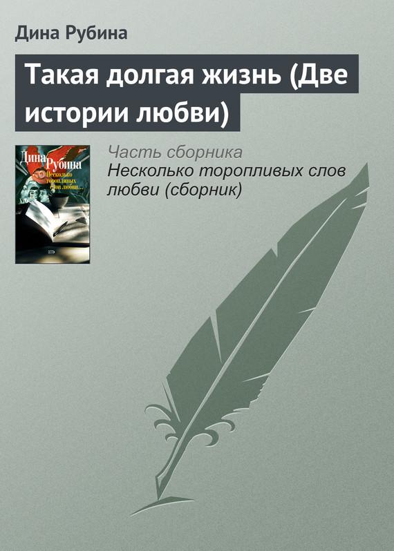 Обложка книги  - Такая долгая жизнь (Две истории любви)