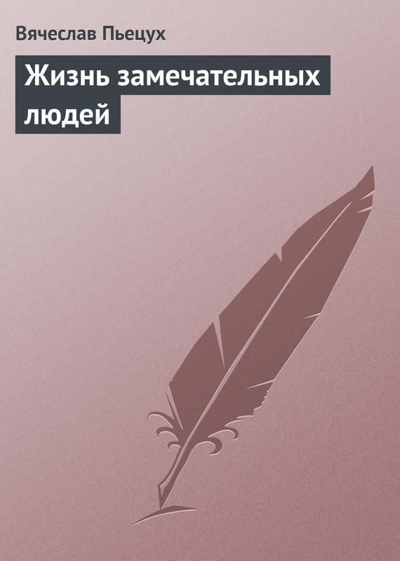 Обложка книги  - Жизнь замечательных людей