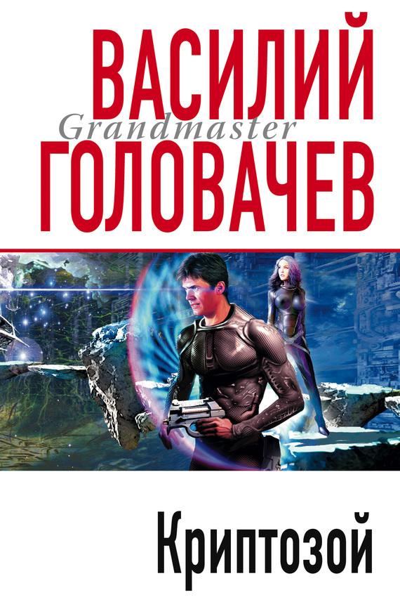 Обложка книги  - Криптозой