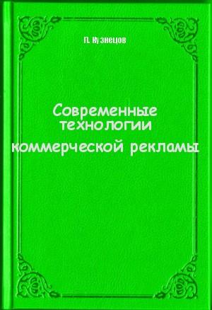 Обложка книги  - Современные технологии коммерческой рекламы