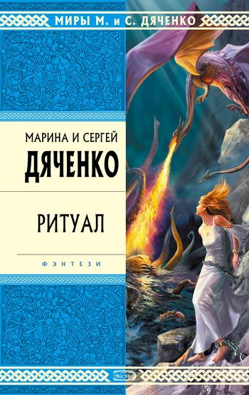 Обложка книги  - Ритуал