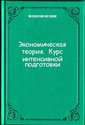 Обложка книги  - Экономическая теория. Курс интенсивной подготовки
