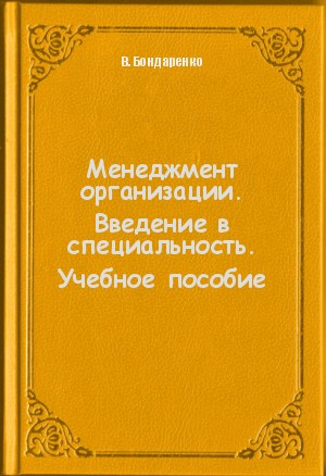 Обложка книги  - Менеджмент организации. Введение в специальность. Учебное пособие