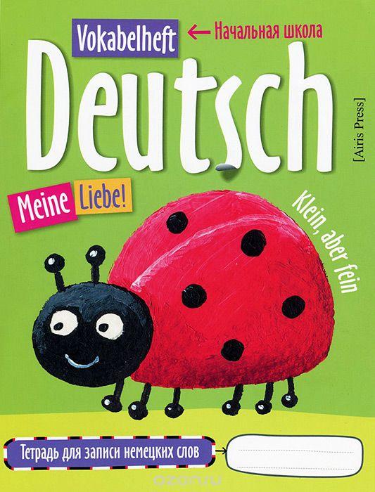 Обложка книги  - Deutsch: Vokabelheft / Тетрадь для записи немецких слов