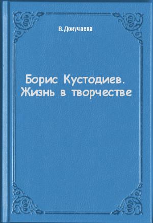 Обложка книги  - Борис Кустодиев. Жизнь в творчестве