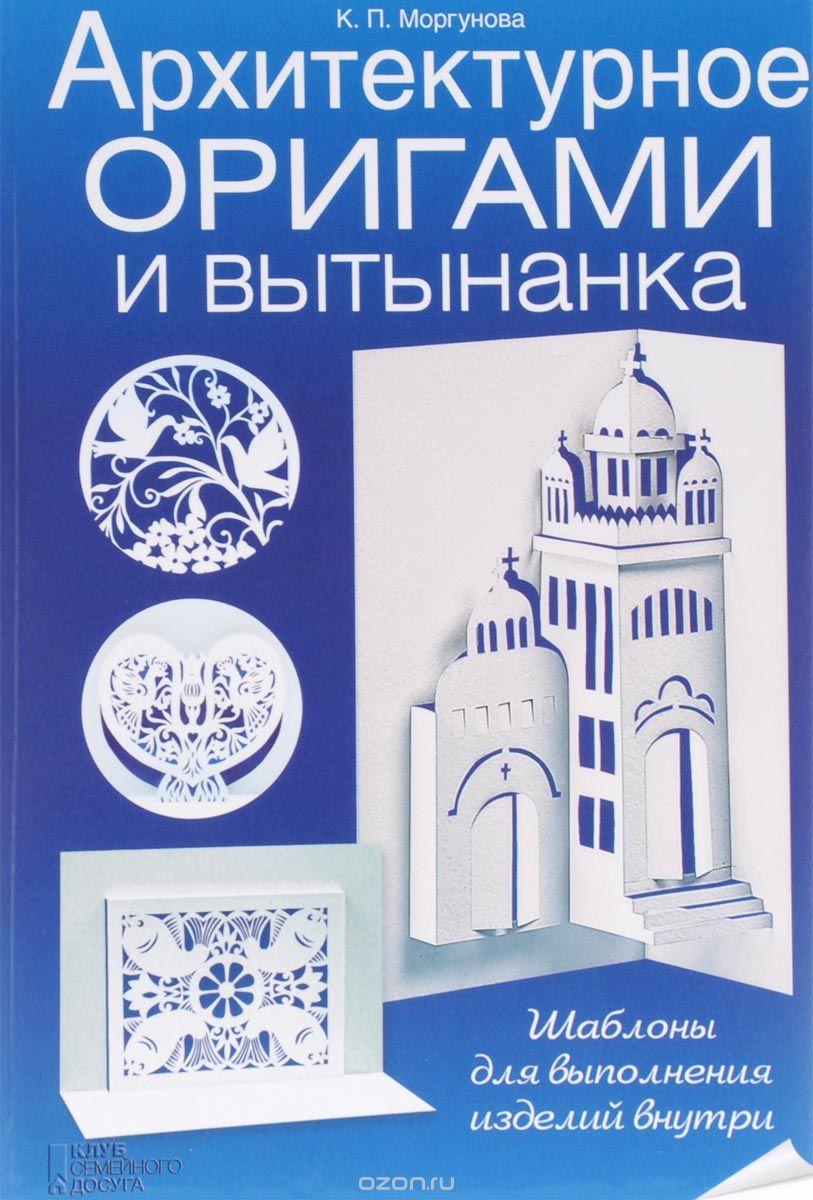Обложка книги  - Архитектурное оригами и вытынанка