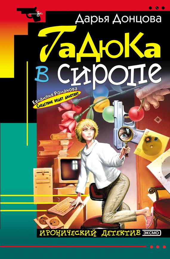 Обложка книги  - Гадюка в сиропе
