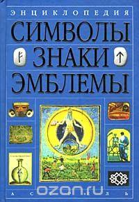 Обложка книги  - Энциклопедия. Символы, знаки, эмблемы