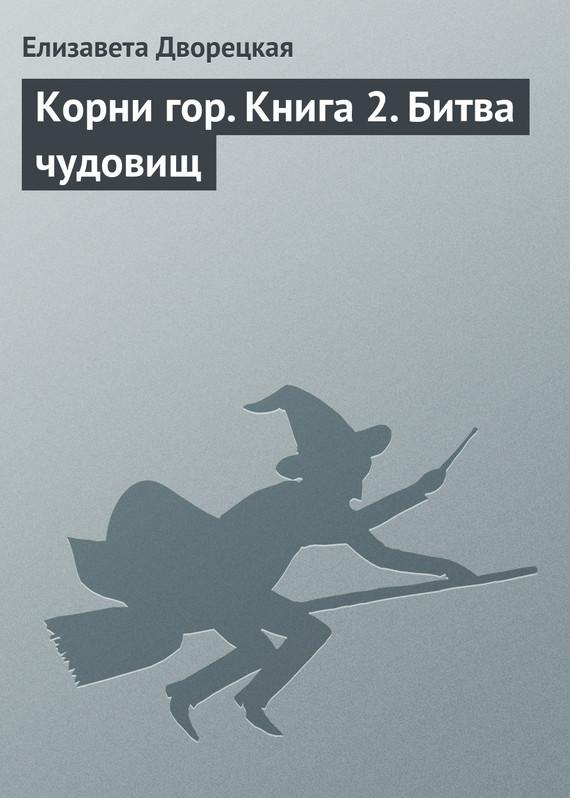 Обложка книги  - Корни гор. Книга 2. Битва чудовищ