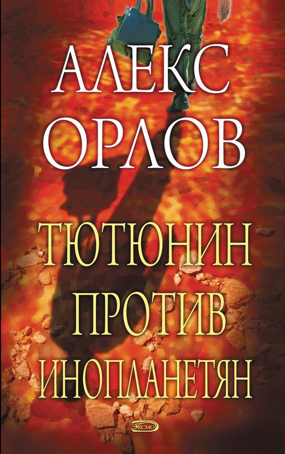 Обложка книги  - Тютюнин против инопланетян