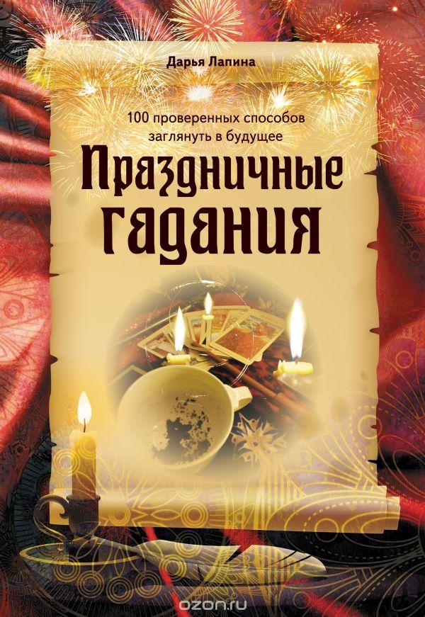 Обложка книги  - Праздничные гадания