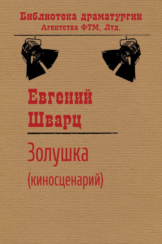 Обложка книги  - Золушка