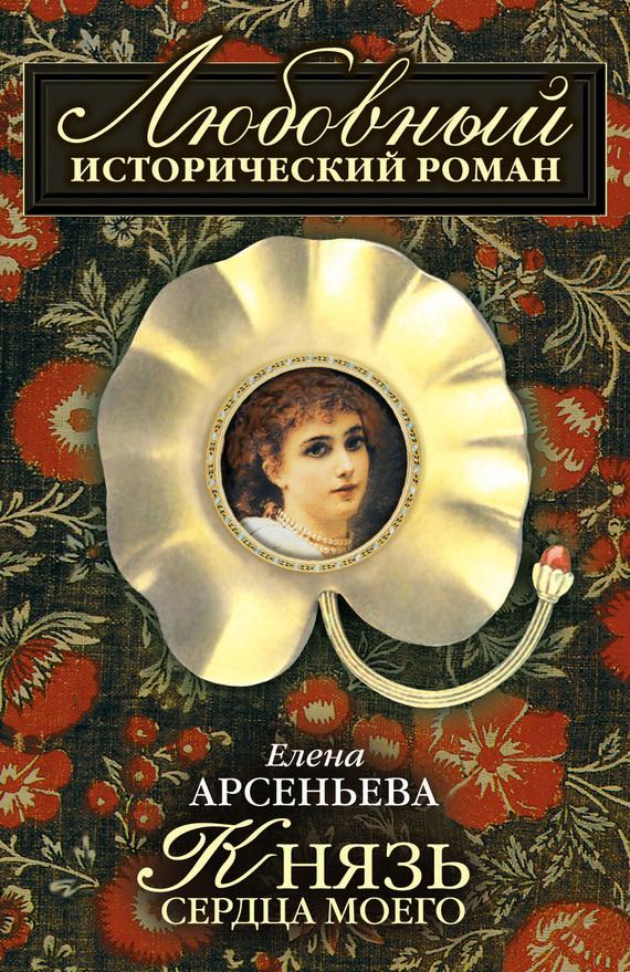 Обложка книги  - Князь сердца моего