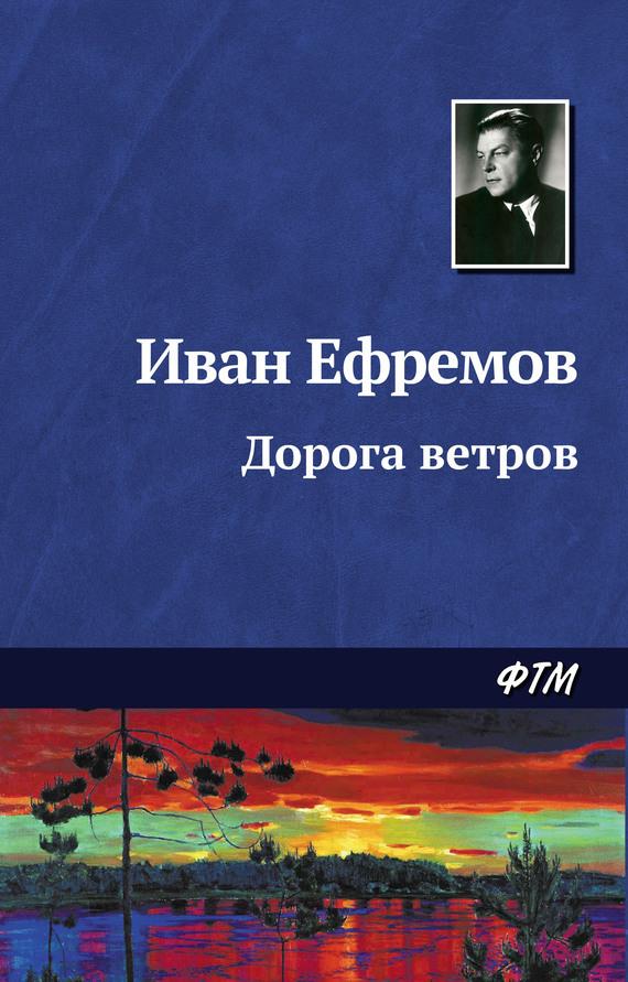 Обложка книги  - Дорога ветров