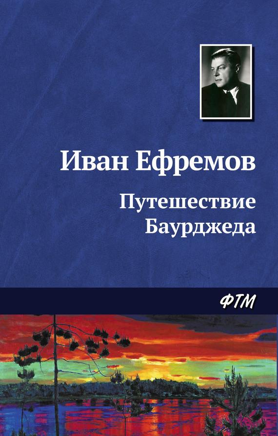 Обложка книги  - Путешествие Баурджеда