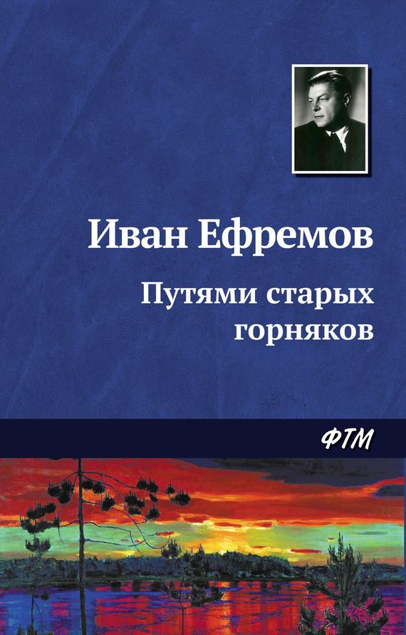 Обложка книги  - Путями старых горняков