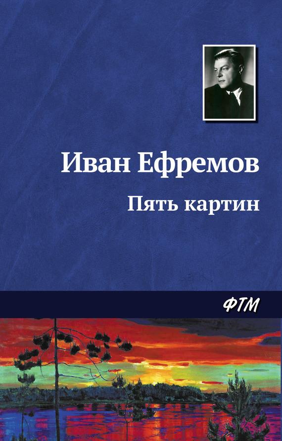 Обложка книги  - Пять картин