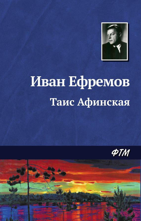 Обложка книги  - Таис Афинская