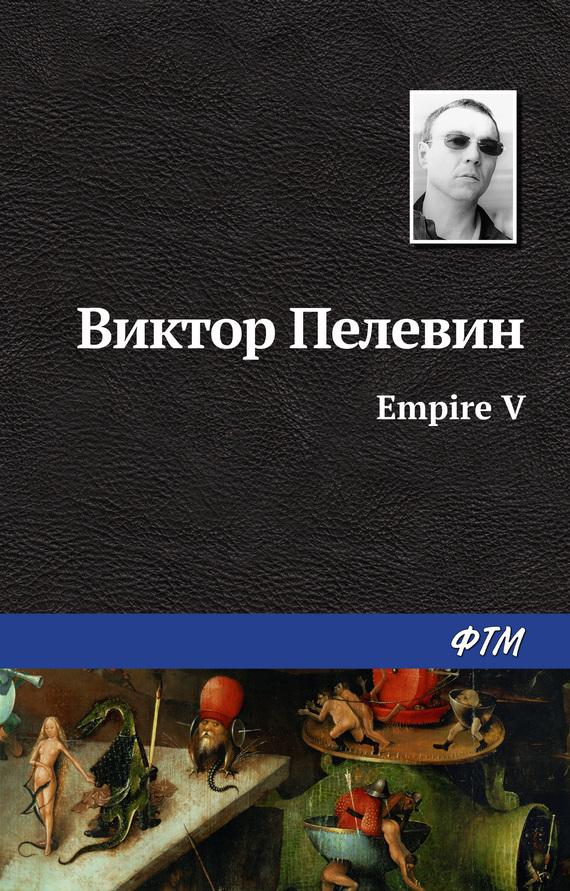 Обложка книги  - Ампир «В»