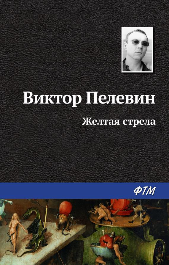 Обложка книги  - Желтая стрела