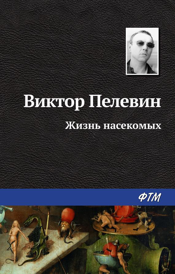 Обложка книги  - Жизнь насекомых