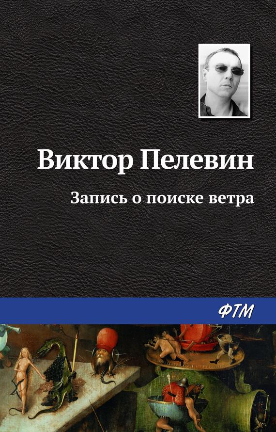 Обложка книги  - Запись о поиске ветра