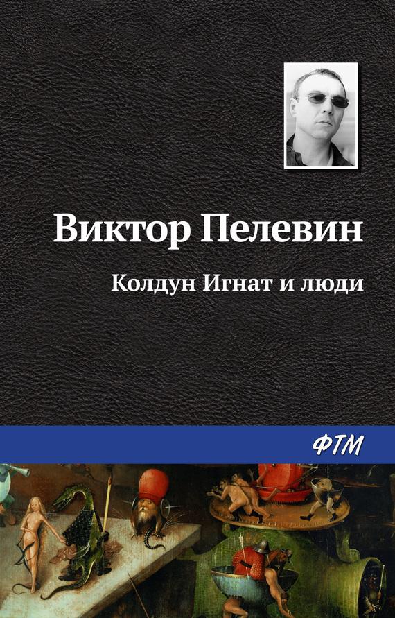 Обложка книги  - Колдун Игнат и люди