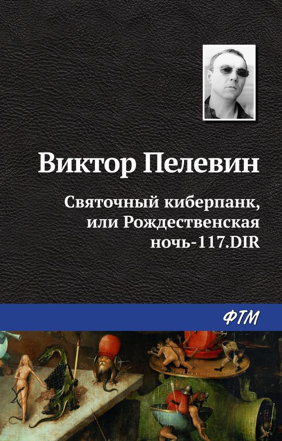 Обложка книги  - Святочный киберпанк, или Рождественская ночь-117.DIR