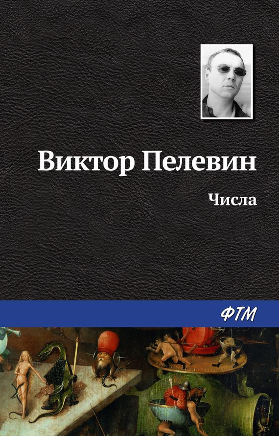 Обложка книги  - Числа