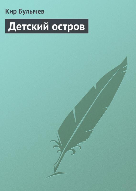Обложка книги  - Детский остров