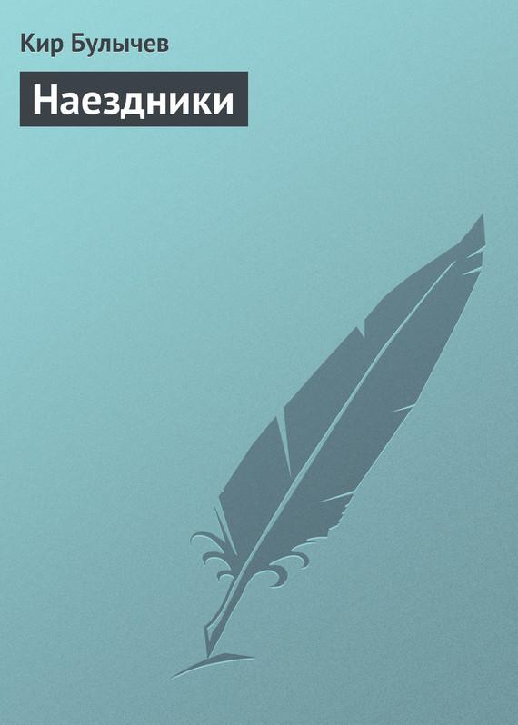 Обложка книги  - Наездники