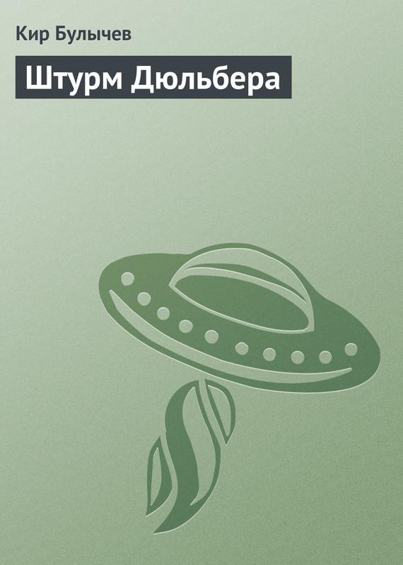 Обложка книги  - Штурм Дюльбера