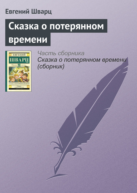 Обложка книги  - Сказка о потерянном времени