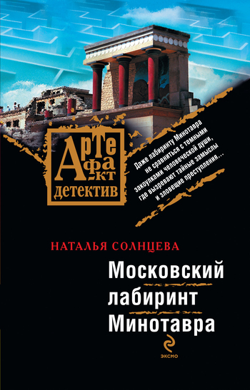 Обложка книги  - Московский лабиринт Минотавра