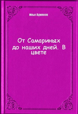 Обложка книги  - От Самариных донаших дней. В цвете