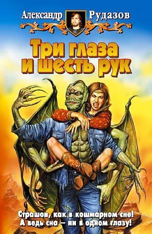 Обложка книги  - Три глаза и шесть рук