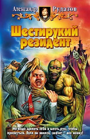 Обложка книги  - Шестирукий резидент