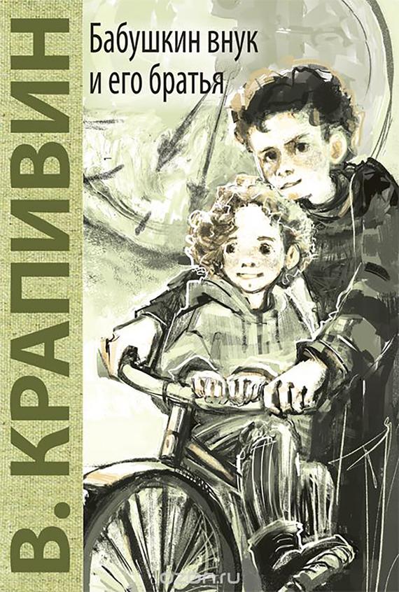Обложка книги  - Бабушкин внук и его братья