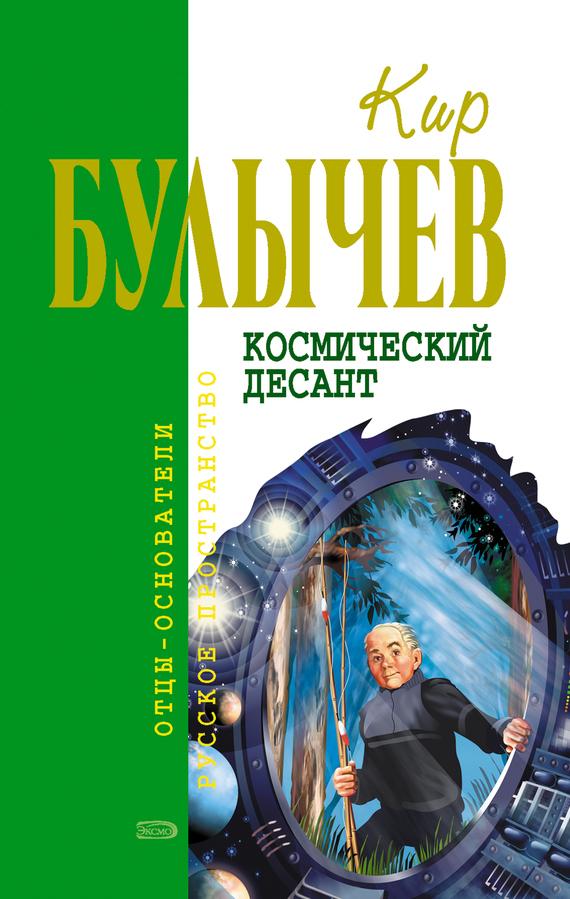 Обложка книги  - Космический десант (сборник)