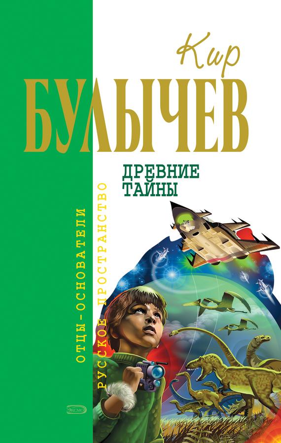 Обложка книги  - Древние тайны (сборник)