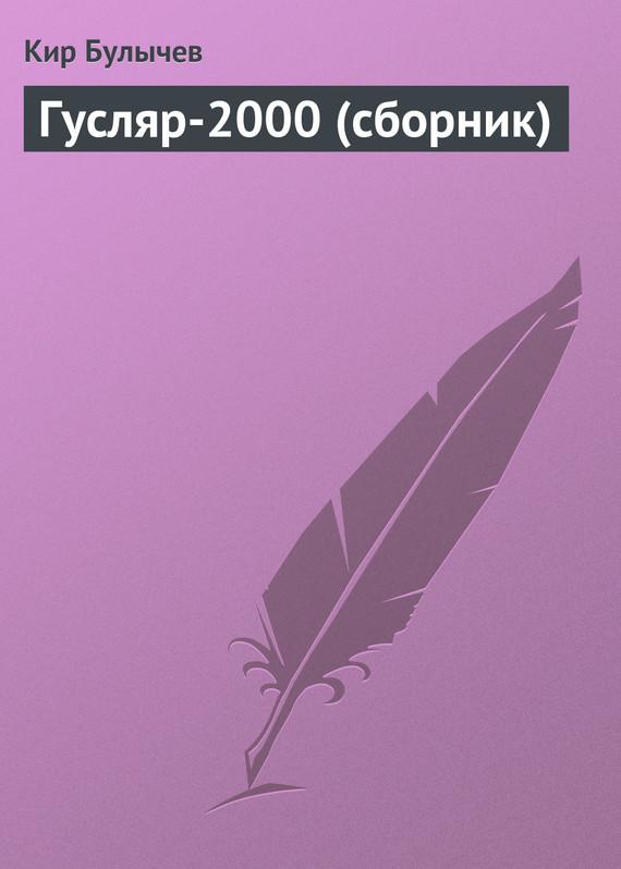 Обложка книги  - Гусляр-2000 (сборник)