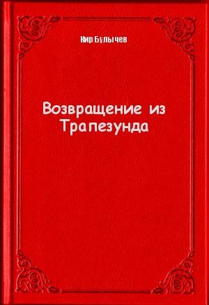 Обложка книги  - Возвращение из Трапезунда
