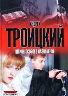 Обложка книги  - Шпион особого назначения