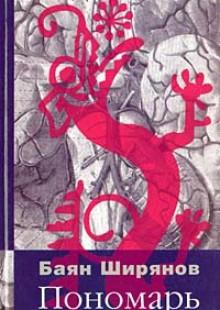 Обложка книги  - Пономарь
