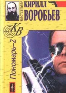Обложка книги  - Убийца для Пономаря
