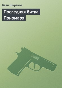 Обложка книги  - Последняя битва Пономаря