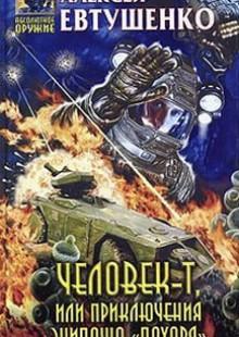 Обложка книги  - Человек-Т, или Приключения экипажа «Пахаря»