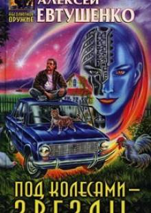 Обложка книги  - Под колесами – звезды