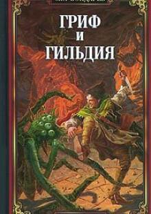 Обложка книги  - Гриф и Гильдия