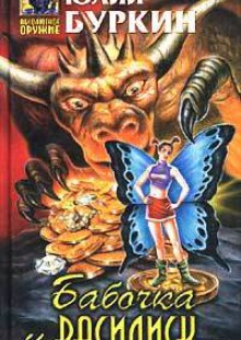 Обложка книги  - Королева полтергейста